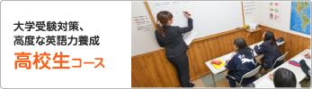 大学受験対策、高度な英語力養成高校生コース