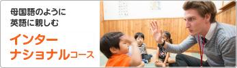 母国語のように英語に親しむ2歳~幼稚園児コース