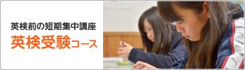 英検前の短期集中講座、英検受験コース