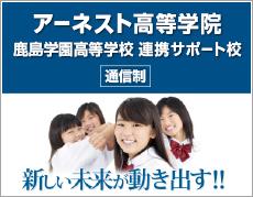 鹿島学園高等学校長野キャンパス