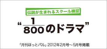 1/800のドラマ